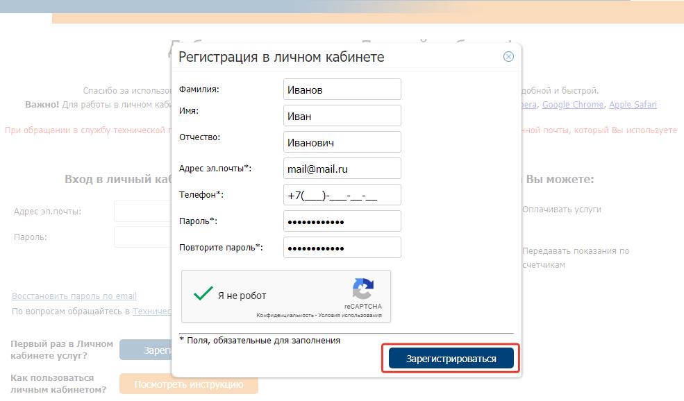Saratovenergo-registration