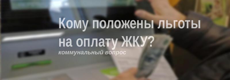 komu-polojeny-lgoty-na-oplatu-zhkh-uslug