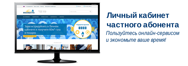 lichnyj-kabinet-klienta-mosoblgaz