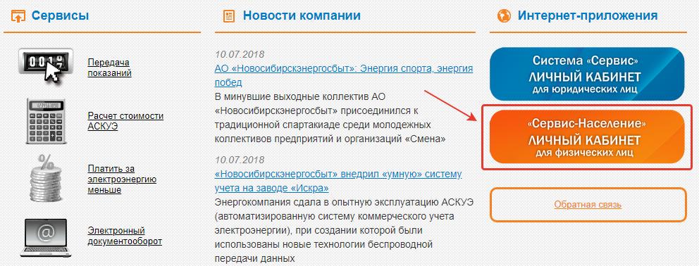 novosibirskenergosbyt-lk-energozhkhsbyt.ru
