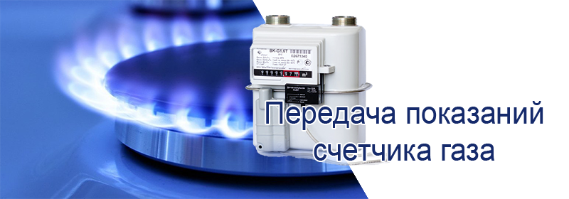peredat-pokezania-schetchika-gaza