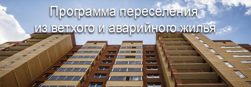 programma-pereseleniya-2019