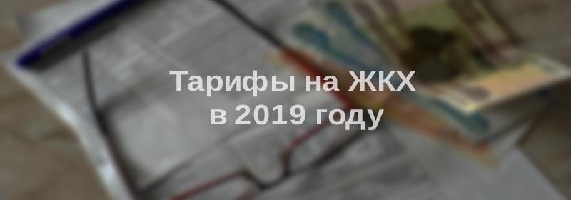 tarify-zhkh-2019