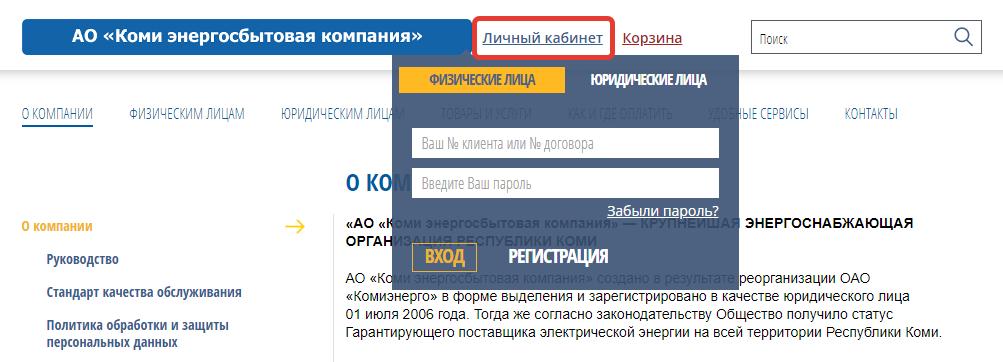 Коми энергосбытовая компания личный кабинет сайт бесплатные платформы создание сайтов