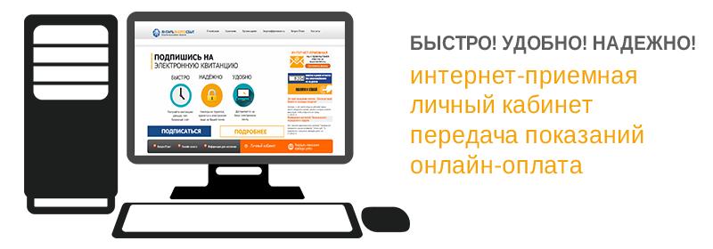 lichnyj-kabinet-yantarenergosbyt-energozhkhsbyt-ru