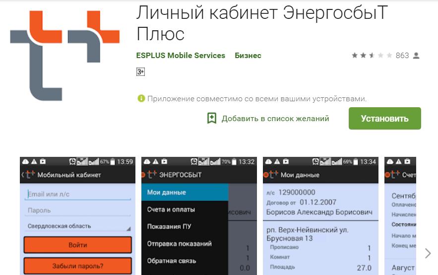 mobile-lk-esplus