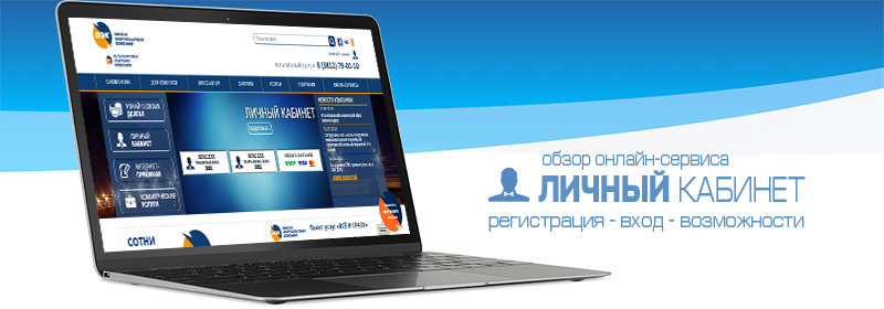 omskaya-energosbytovaya-kompaniya-lichnyj-kabinet