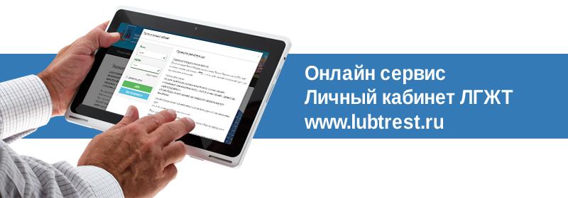 lgzht-lichnyj-kabinet
