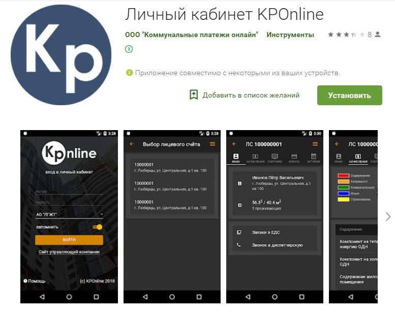 lk-mobile-kponline