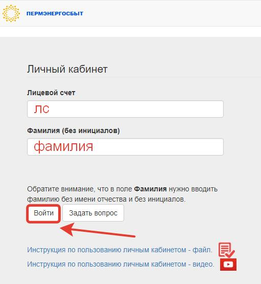 lk-permenergosbyt-ru-autorize