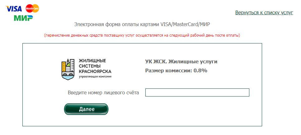 ukzhsk-pay