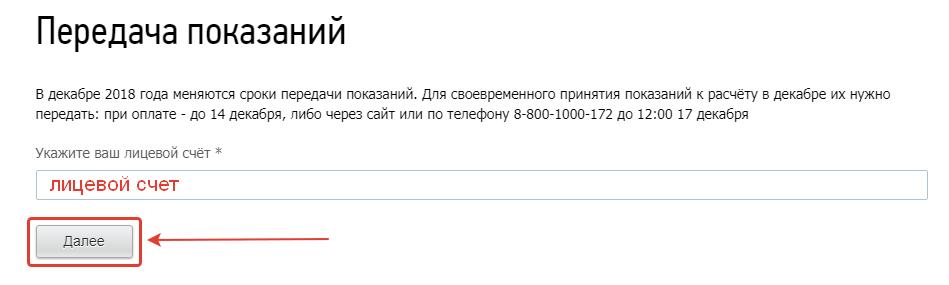 mrsk-ural-pokazaniya-peredat