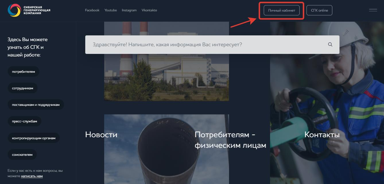 Личный кабинет Сибирская генерирующая компания