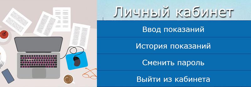 УК ЖКХ   Личный кабинет