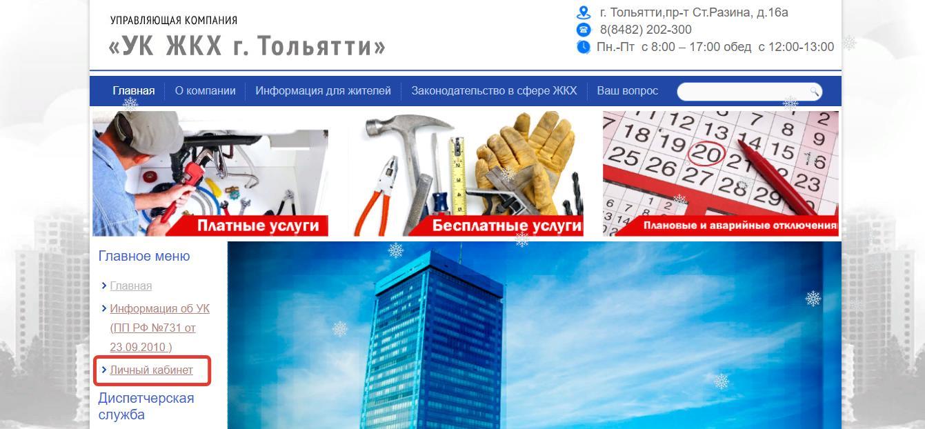 Управляющая компания ООО УК ЖКХ г. Тольятти Главная страница