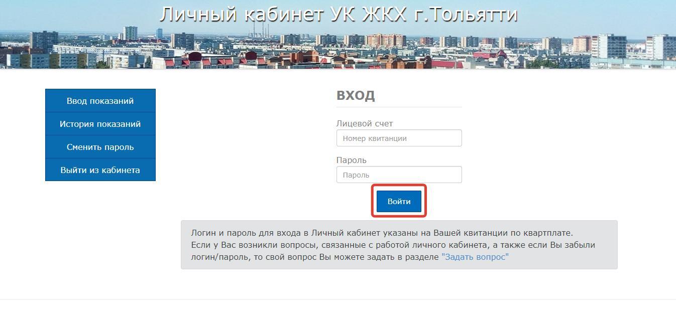 Cabinet gkhgtlt Login ООО УК ЖКХ г. Тольятти